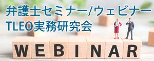 虎ノ門・法律経済セミナー