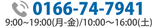 0166-74-7941