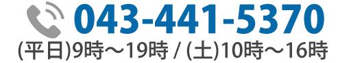 043-441-5370