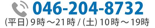 046-204-8732