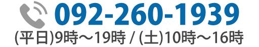 092-260-1939