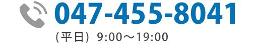 047-455-8041