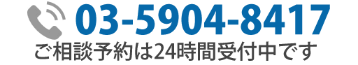 03-5904-8417