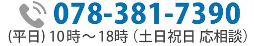078-381-7390