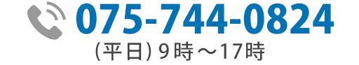 075-744-0824