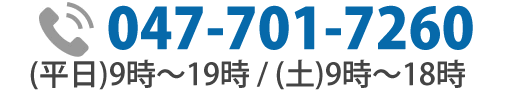 047-701-7260