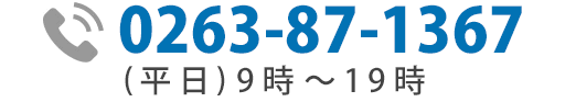 0263-87-1367
