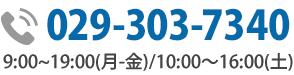 029-303-7340