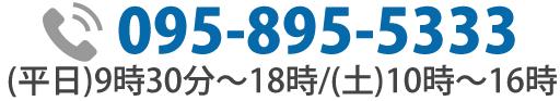 095-895-5333