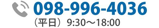 098-996-4036