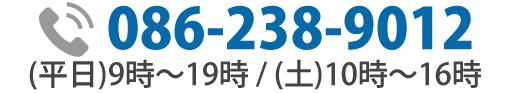 086-238-9012