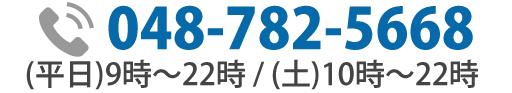 048-782-5668