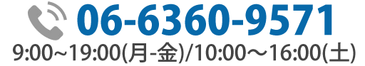 06-6360-9571