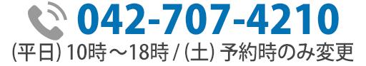 042-707-4210