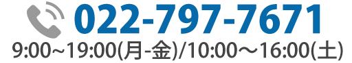 022-797-7671