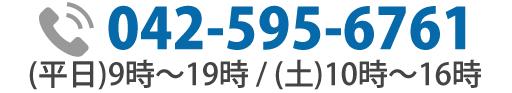 042-595-6761