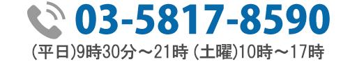03-5817-8590