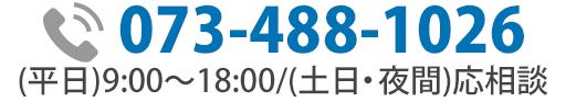 073-488-1026