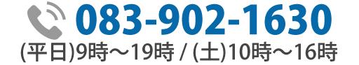 083-902-1630