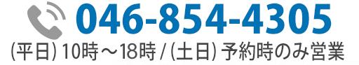 046-854-4305