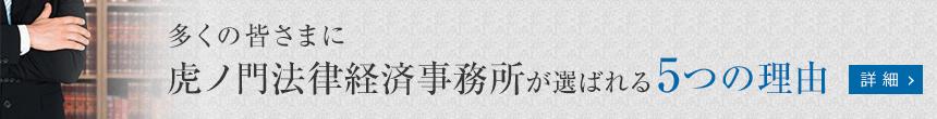 虎ノ門法律経済事務所が選ばれる5つの理由